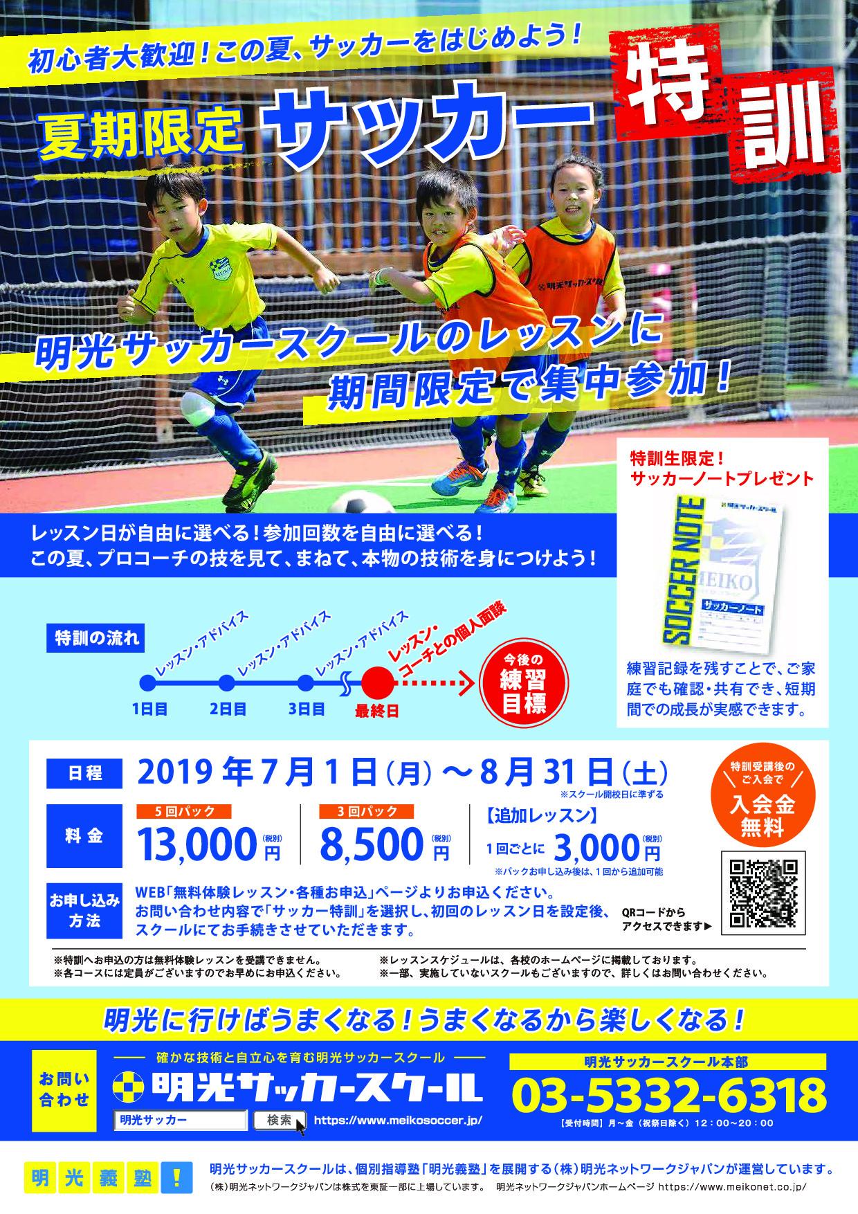 夏期サッカー特訓チラシ.jpg