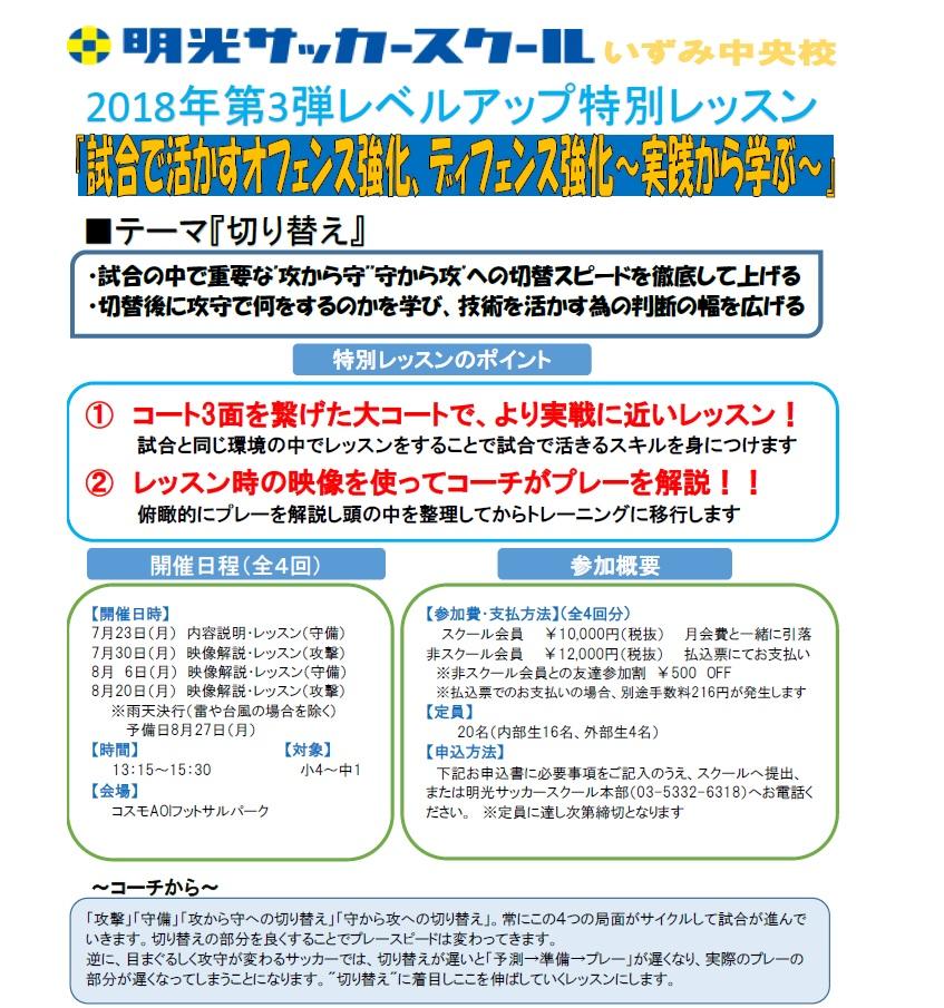 18夏期イベント#03.jpg