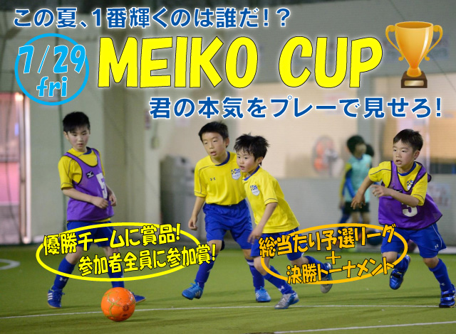 2016meikocup_koshigaya.jpg