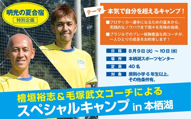 2016motosu_sp_visual.jpg