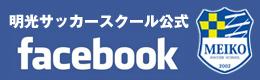 明光サッカースクール公式facebook