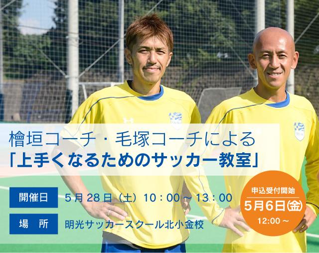 kitakogane_campaign_05.jpg