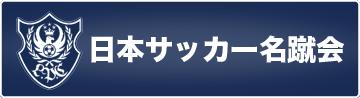meishuukai_banner.png