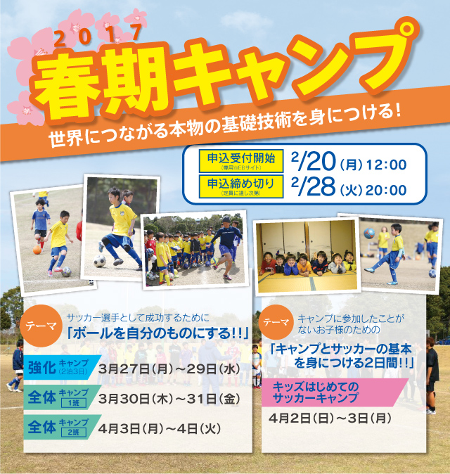news2017spring-camp2_top.jpg